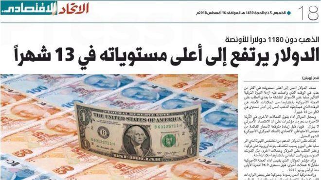 Al İttihad gazetesinde Türkiye'yle ilgili çıkan iki sayfa manşetinden biri