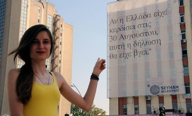 Adana'da Hazırlanan 30 Ağustos Afişleri Dikkat Çekiyor