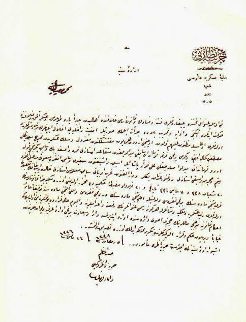 Padişah Vahdettin'in çıkardığı, Damat Ferit'in uygulamaya görevli olduğu idam fermanı.