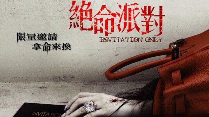 Ölümcül Davetiye: Jue Ming Pai Dui