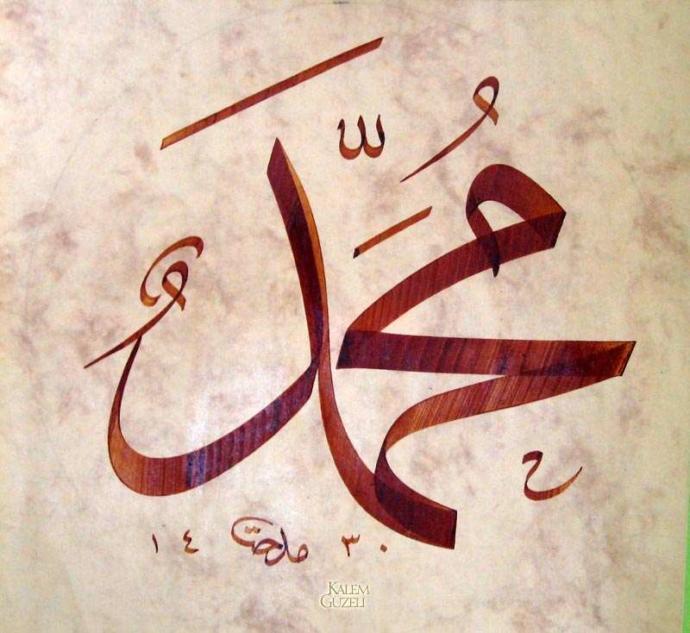 Peygamber efendimizin s. a. v annesinin ve babasının adını biliyor musunuz?